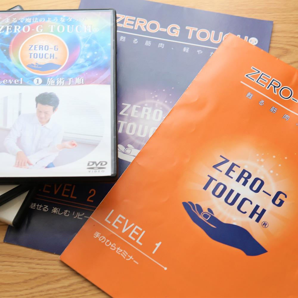 ZERO-G TOUCH®