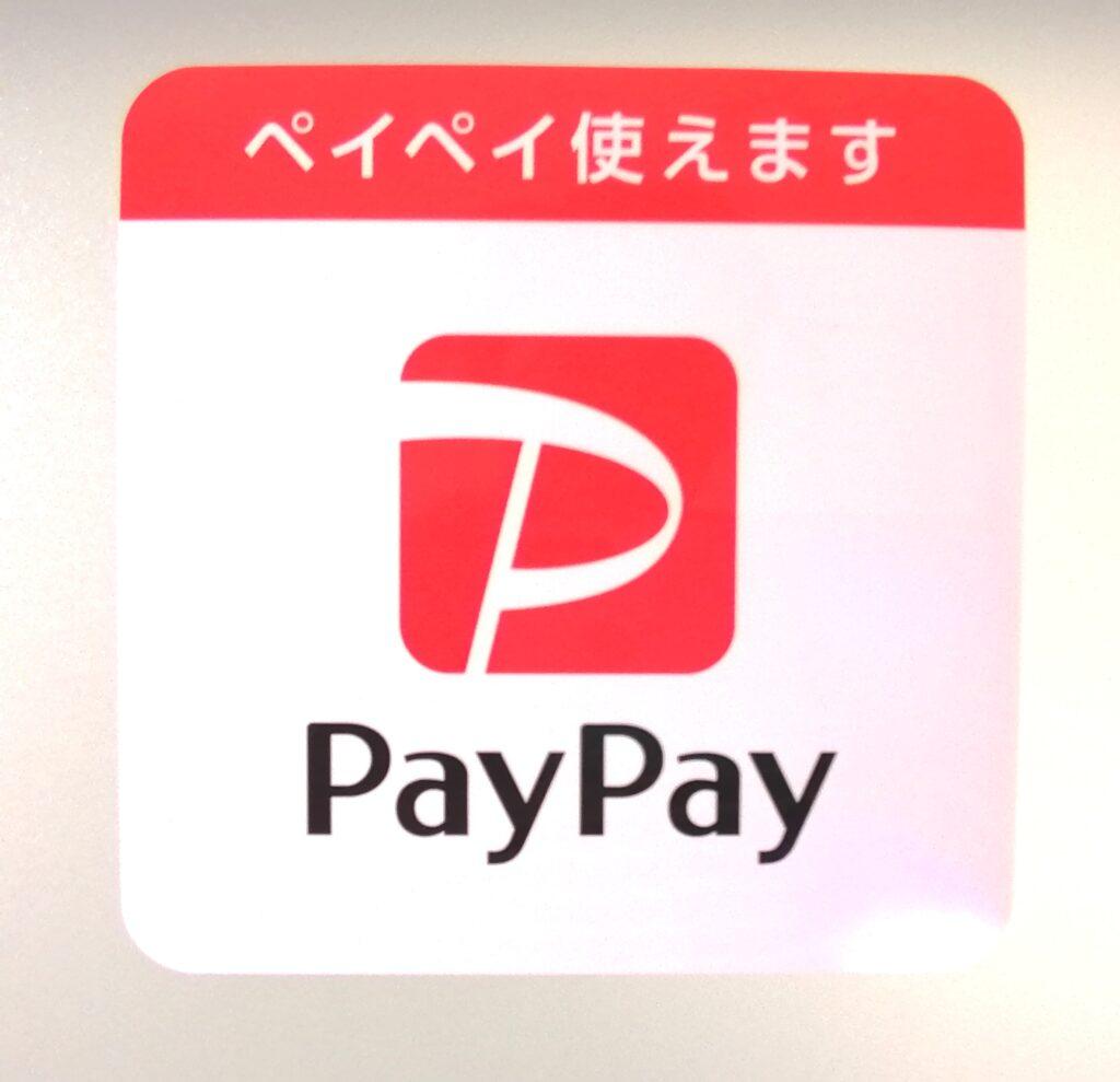 【PayPayお使い頂けます😊】